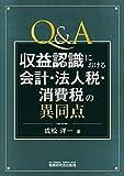 Q&A 収益認識における 会計・法人税・消費税の異同点