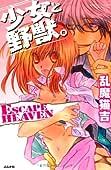 少女と野獣。 ESCAPE HEAVEN (ぶんか社コミックス S*girl Selection)