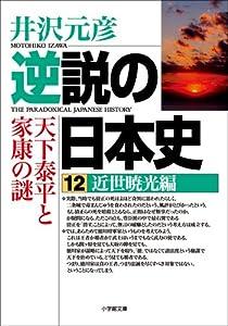 逆説の日本史 12巻 表紙画像