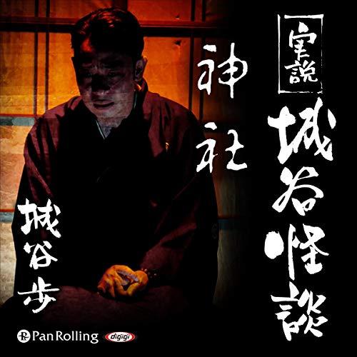 『実説 城谷怪談「神社」』のカバーアート