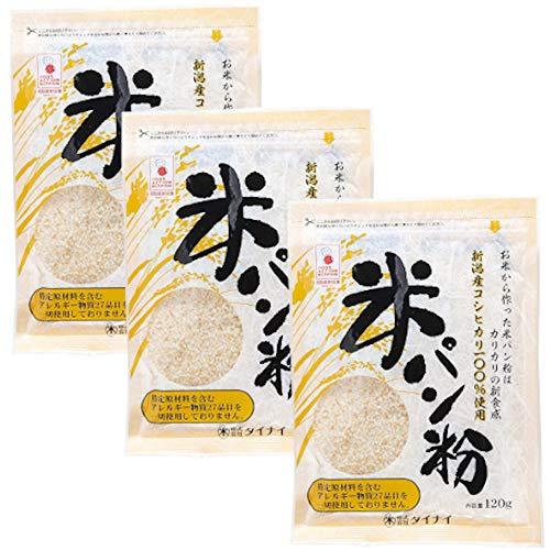 グルテンフリー 米パン粉 120g×3袋 新潟産コシヒカリ100%使用 タイナイ