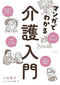 [上田惣子, 太田差惠子]のマンガでわかる介護入門