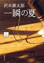 表紙: 一瞬の夏(上) | 沢木耕太郎