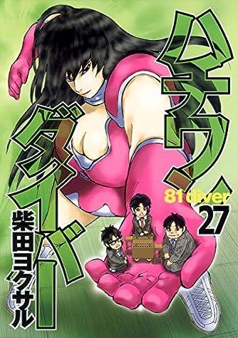 ハチワンダイバー 27 (ヤングジャンプコミックス)