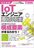 改訂新版 IoTエンジニア養成読本 Software Design plus