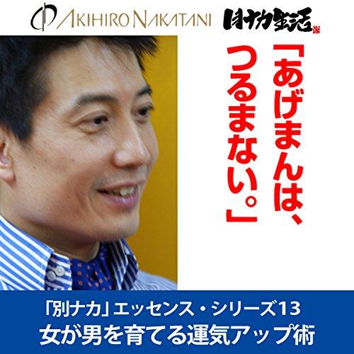 中谷彰宏 「あげまんは、つるまない。」――女が男を育てる運気アップ術(「別ナカ」エッセンス・シリーズ13) | 中谷 彰宏