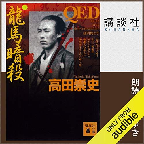 『QED 龍馬暗殺』のカバーアート
