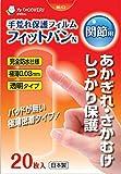 フィットバンN 関節用(20枚入)