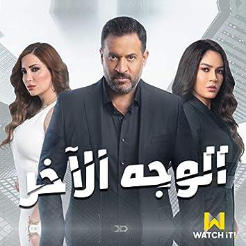 Btkhalina El Zorouf (From El Wagh El Akhar TV Series)