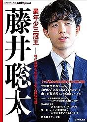 最年少三冠王 藤井聡太 (将棋世界Special)