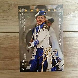 お礼状ハガキ 宝塚歌劇団 朝美絢さん
