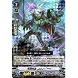 ヴァンガード 蝶魔月影 海賊剣士 コロンバール RRR V-BT09/015 トリプルレア グランブルー ヴァンパイア メガラニカ ノーマルユニット
