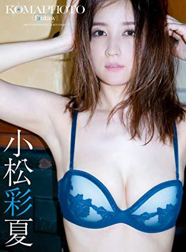 【デジタル限定】小松彩夏写真集「KOMAPHOTO[fantasy]」 週プレ PHOTO BOOK