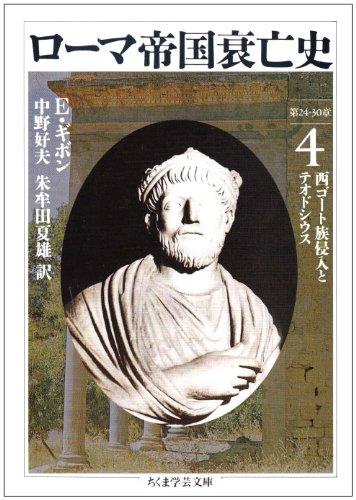 ローマ帝国衰亡史〈4〉西ゴート族侵入とテオドシウス (ちくま学芸文庫)