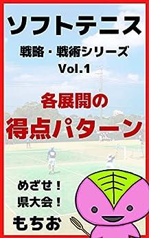 [もちお]のVol.1 各展開の得点パターン ソフトテニス・戦略・戦術シリーズ(もちおブックス)