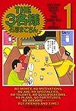 THE3名様(1) (ビッグコミックススペシャル)