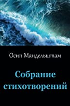 mandelstam poems in russian
