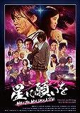 星に願いを[DVD]
