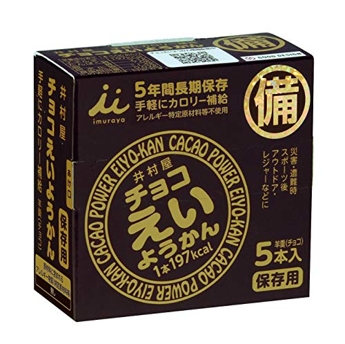 井村屋 チョコえいようかん 5本×5個
