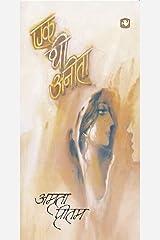 एक थी अनीता/Ek Thi Anita Paperback