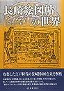 長崎絵図帖の世界