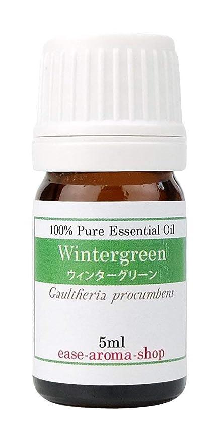 手首窓を洗う熟考するease アロマオイル エッセンシャルオイル ウィンターグリーン 5ml AEAJ認定精油