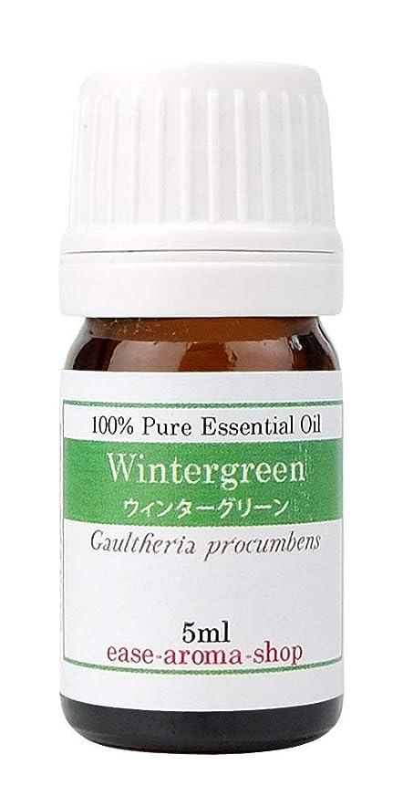 高価なバトル経度ease アロマオイル エッセンシャルオイル ウィンターグリーン 5ml AEAJ認定精油