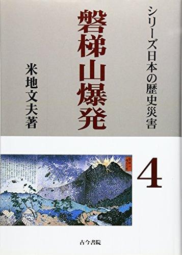 磐梯山爆発 (シリーズ日本の歴史災害)