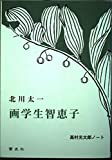 画学生智恵子 (高村光太郎ノート)