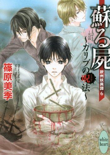 蘇る屍 ~カリブの呪法~ 欧州妖異譚6 (講談社X文庫)
