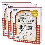 cuocaプレミアム食パンミックス(北海道プレーン) / 3個セット