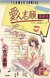 愛人志願落第生 (フラワーコミックス)