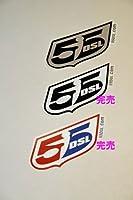 55DSL STICKER ステッカーAタイプ White or Silver