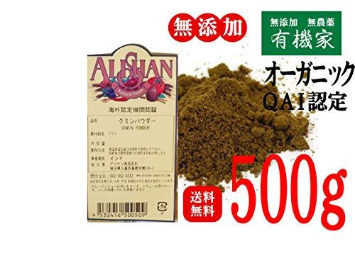 無添加 クミンパウダー 500g★ 送料無料 ★ カレー や シチュー 以外にもチーズ・リキュール類・ケーキ・パンの風味づけにも使用できます。爽快感のある香り。