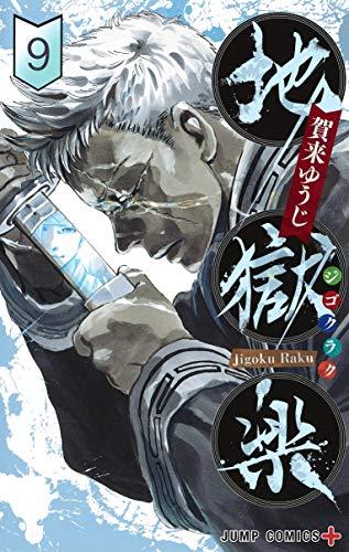 地獄楽 9 (ジャンプコミックス)