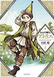 とんがり帽子のアトリエ(8) (モーニングコミックス)