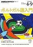 NHK ラジオ ポルトガル語入門 2014年4~9月―楽しいブラジルの旅 (語学シリーズ)