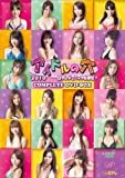 アイドルの穴2010 日テレジェニックを探せ! COMPLETE DVD-BOX[DVD]