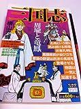 三国志 第13巻 (希望コミックス カジュアルワイド)