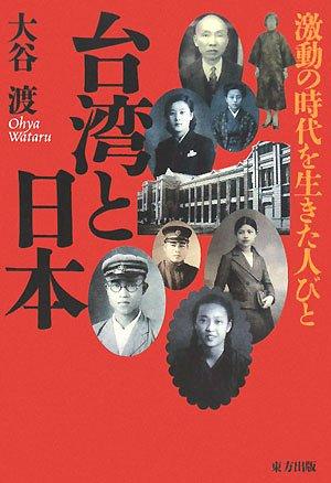 台湾と日本―激動の時代を生きた人びと