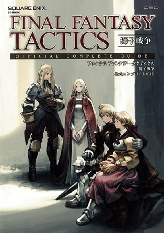 Final Fantasy Tactics: War of the Lions Official Complete Guide (Se-mook) [The Book (Soft Cover)]