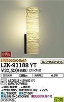 大光電機(DAIKO) LEDブラケット (ランプ付) LED電球 4.7W(E17) 電球色 2700K LZK-91188YT