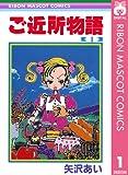 ご近所物語 1 (りぼんマスコットコミックスDIGITAL)