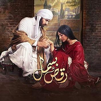 """Sanwal (From """"Raqs-e-Bismil"""")"""