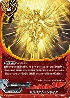バディファイト/S-TD01-0012 ドラゴッド・シャイン
