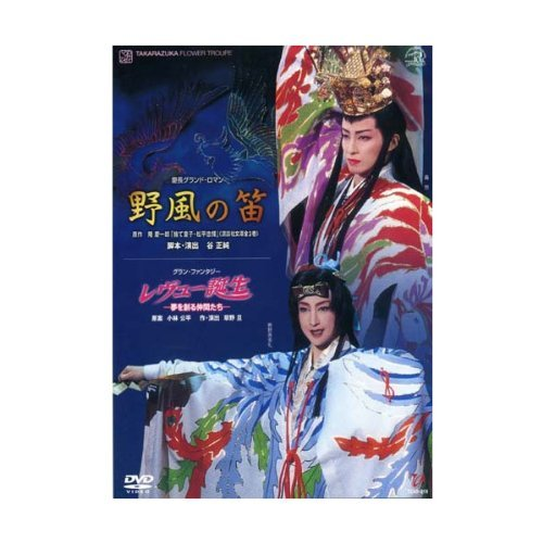 『野風の笛』『レヴュー誕生』 [DVD]