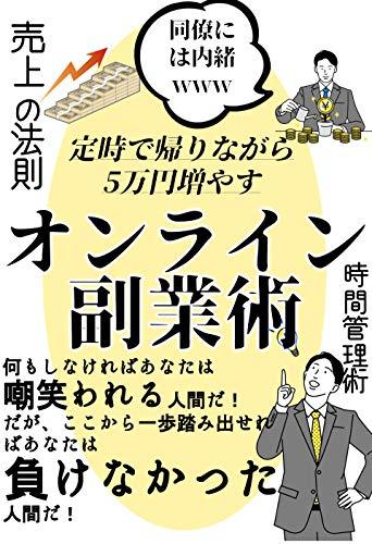 定時で帰りながら5万円増やすオンライン副業術 【読者限定特典付】