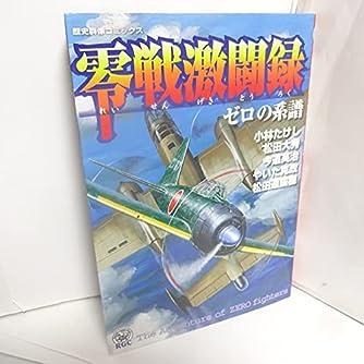 零戦激闘録―ゼロの系譜 (歴史群像コミックス)