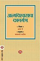 Aatmvishwasacha Kanmantra