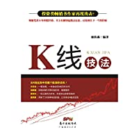 K-line techniques stock(Chinese Edition)